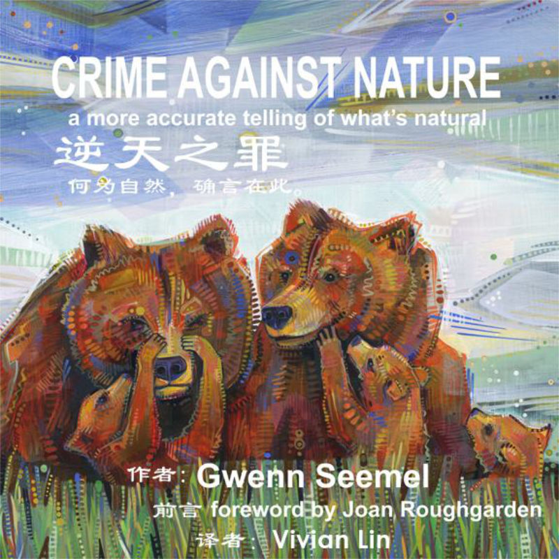 Crime Against Nature in Chinese