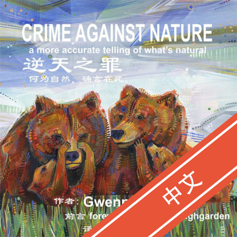 Crime Against Nature by Gwenn Seemel, translated into Chinese by Vivian Lin